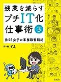 zangyouwoherasuputiitkashigotojutsusanmotosejoshinojimusyokuhuntouki (Japanese Edition)