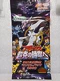 Pokemon Karte POKEMON Arceus 7 Stuck 2009 Film freigeben Memorial uberwindung der Raum-Zeit