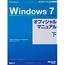 Windows 7 ofisharu manyuaru. 2
