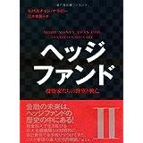 Hejji fando : tōshikatachi no yabō to kōbō. 002.