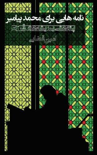 Letters for the Prophet Muhammad - nâmehâ'i bàrâye mohàmmàde pàyambàr