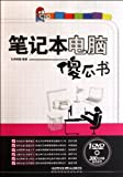 Laptop Book for Dummies (Chinese Edition)