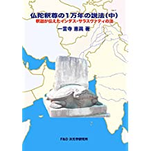Teachings of Buddha Bhagavata based on the history of ten thousand years: Indus-Srasvati System mentioned by Buddha (Japanese Edition)