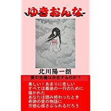 YUKI-ONNA junbungaku-entertainment (Japanese Edition)