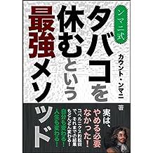 TABAKOWOYASUMUTOIUSAIKYOUMESODDO (Japanese Edition)