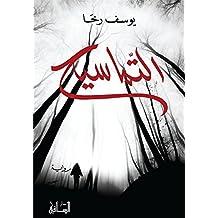 التماسيح (Arabic Edition)