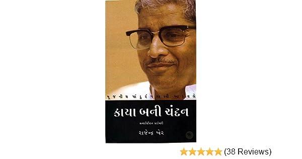 Buy KAYA BANI CHANDAN (A Biographical Novel on the Life of