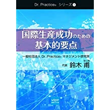 The Key Points for Successful Production in Global Market (Japanese Edition)