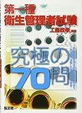 第一種衛生管ç†è€…試験 究極ã®70å• (国家・資格シリーズ 289)