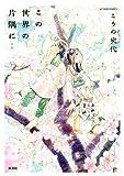 Kono sekai no katasumi ni : 2