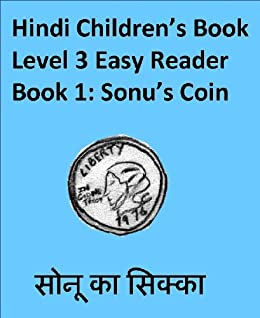 Sonu's Coin (Hindi Children's Book Level 3 Easy Reader 1) by [Verma, Dinesh]