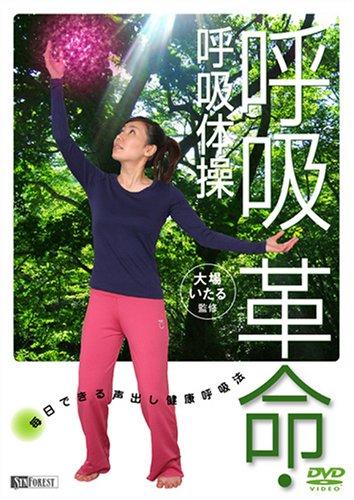 Ohba Itaru - Ohba Itaru Kanshu Kokyu Kakumei Kokyu Taiso Mainichi Dekiru Koe Dashi Ke [Edizione: Giappone]