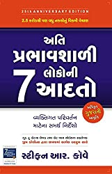 The 7 Habits of Highly Effective People (GUJARATI EDITION)