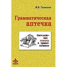 Грамматическая аптечка: Неотложная помощь в правописании (Russian Edition)