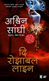 The Rozabal Line (Marathi) (Marathi Edition)