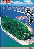 Tour in China-Changsha
