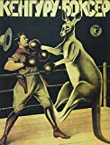 ADVERTISING 1933 BOXING RUSSIAN KANGAROO NEW FINE ART PRINT POSTER CC2651