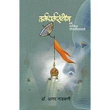 Dharmakarmasanyog