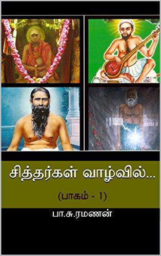 சித்தர்கள் வாழ்வில்...: (பாகம் - 1) (Tamil Edition) por பா.சு.ரமணன்