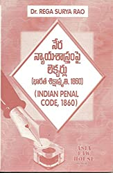 Lectures on Criminal Law: Indian Penal Code (Telugu)