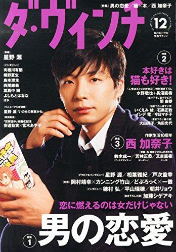 ダ・ヴィンチ 2014年 12月号 [雑誌]表紙・星野源