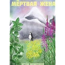 Мёртваяжена (Russian Edition)