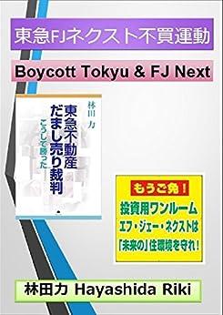 Boycott Tokyu and FJ Next (Japanese Edition) by [Hayashida Riki]