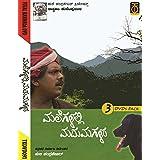 Malegalalli Madhumagalu