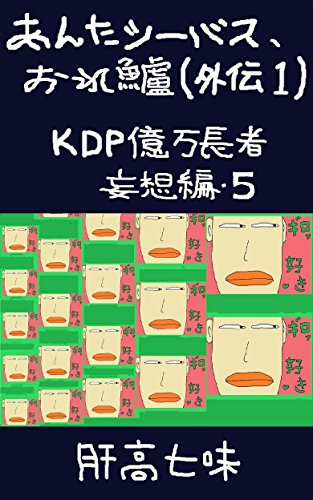 anta-seabass-ore-suzuki-gaidn-kdp-okumancyouja-mousouhen-japanese-edition