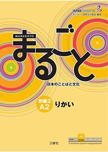 Marugoto: Japanese language and culture. Elementary 2 A2 Rikai: Coursebook for communicative language competences par
