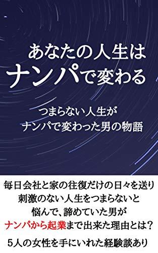anatanozinseihananpadekawaru (Japanese Edition)