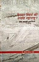 Informative [Marathi]