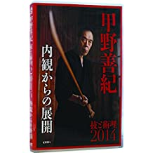 DVD KONO Yoshinori 2015