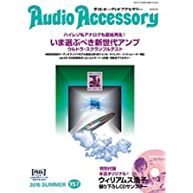 Audio Accessory 157 (Japanese Edition)