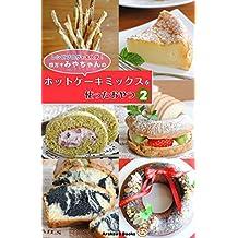Sweets using pancake mix recipe2 (ArakawaBooks) (Japanese Edition)