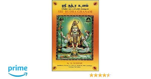 Sri rudra ghanam tamil amazon k suresh books fandeluxe Choice Image