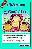 Minchuma Aarokiyam (Health), Vedic diet (Tamil) (Tamil Edition)
