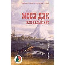 Моби Дик, или Белый кит (Триллеры и детективы) (Russian Edition)