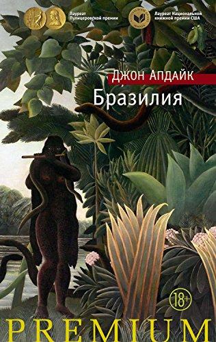 Бразилия (Азбука Premium) (Russian Edition)