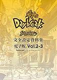 Solatorobo: Red the Hunter Settings Archive Vol 2 -Daybreak- Digital Version Part 3 (Japanese Edition)