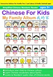 #9: Chinese For Kids My Family Album Interactive Book: Simplified Chinese Mandarin Reader Ages 5+ (Chinese For Kids Interactive Book 1)