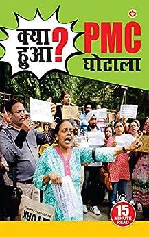Kya Hua? PMC Ghotala - (क्या हुआ? PMC घोटाला) (Hindi Edition) by [Himanshu Sharma]