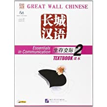 Great Wall Chinese: Essentials in Communication Book 2 by BLCUP (2006-02-03)