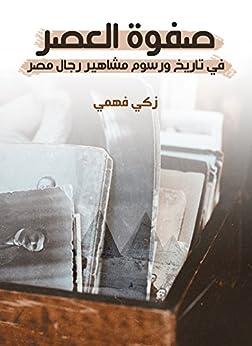 صفوة العصر في تاريخ ورسوم مشاهير رجال مصر (Arabic Edition) de [زكي فهمي]