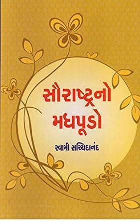 SAURASHTRANO MADHPOODO (Gujarati Edition) eBook: SWAMI SACHHIDANAND