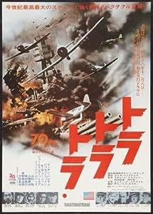 Tora Tora Tora affiche du film Poster Movie#02 japonais 61 cm x 91 cm) 24inx36in