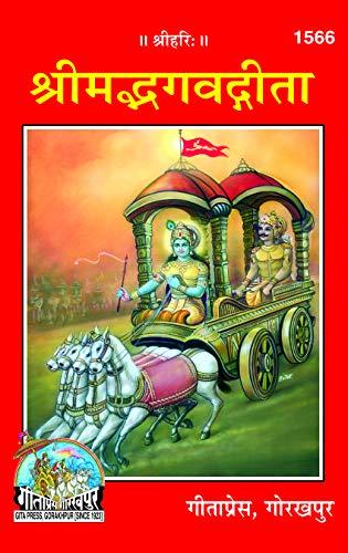 Srimad Bhagavadgita Slokarth Sahit Code 1566 Hindi (Hindi Edition) por Gita Press Gorakhpur