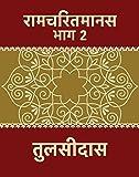 Ramcharitmanas [Part 2] (Hindi Edition): रामचरितमानस [भाग 2]
