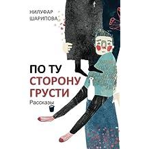Po tu storonu grusti (Russian Edition)