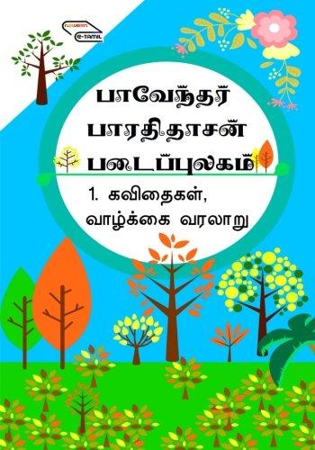 Paventhar Bharathidasan Padaippulagam: 1. Kavithagal, Vaazhkai Varalaaru: Volume 1 (Poems, Life History)